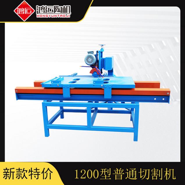 1200型普通切割机