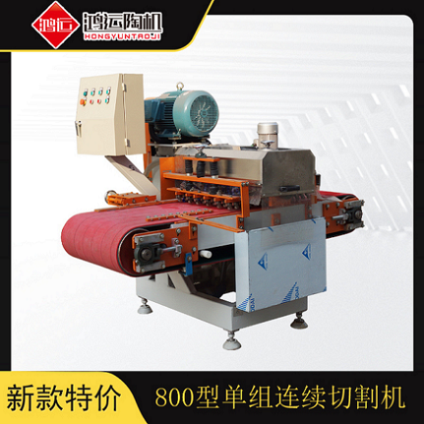 800型单组刀连续切割机