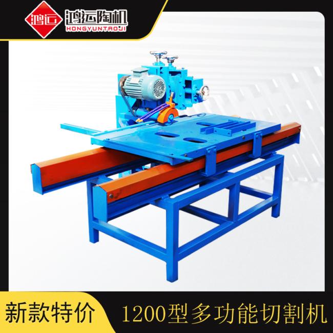 1.2米多功能瓷砖切割机