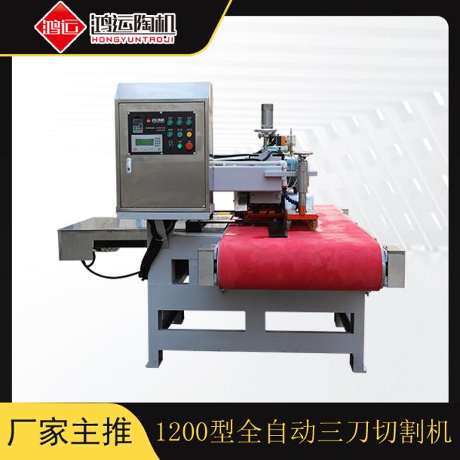 1200型三刀数控瓷砖切割机