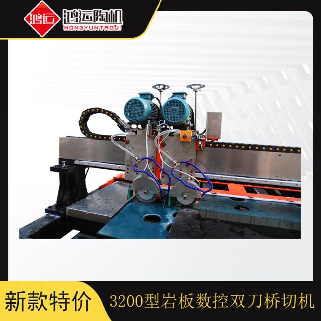 3.2米桥式双刀数控瓷砖切割机