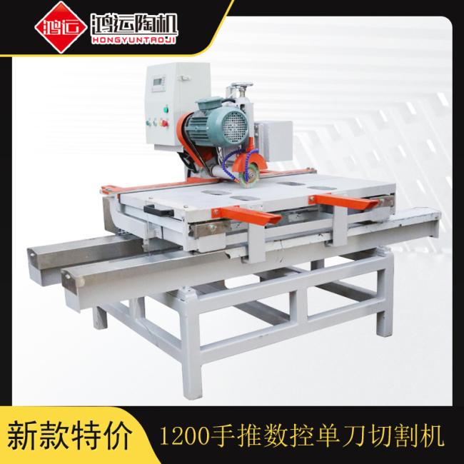 1.2米手推数控瓷砖切割机