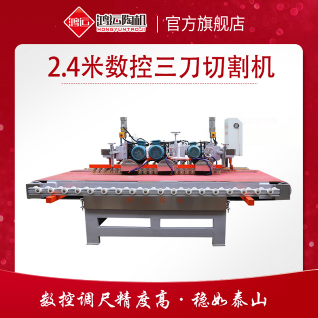 2.4米数控三刀切割机